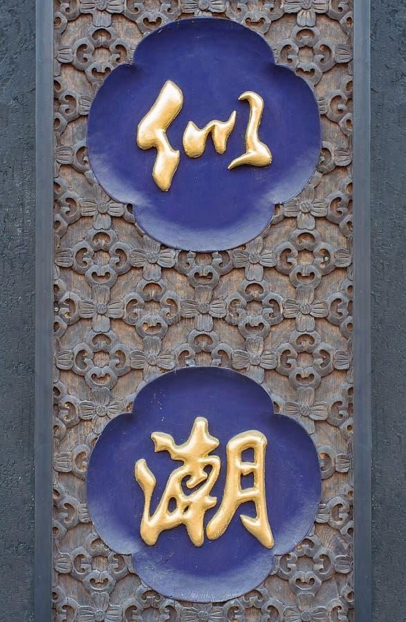 Geschnitzte Holzverkleidung mit goldenen chinesischen Schriftzeichen, Pingyao, China stockfoto