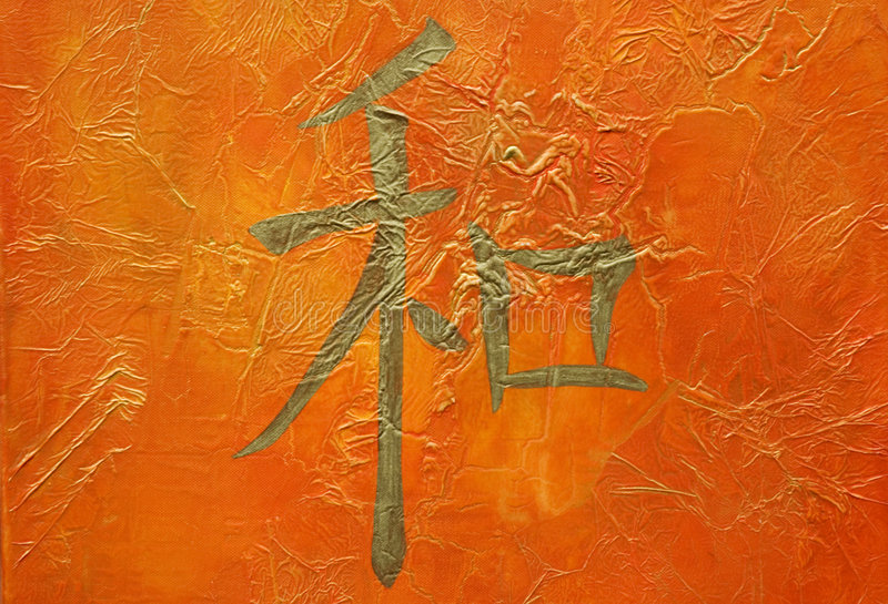 Gestaltungsarbeit mit chinesischem Schriftzeichen lizenzfreie abbildung