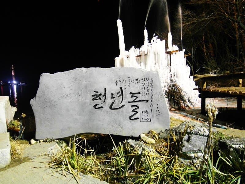 Ghiaccio sull'isola di Nami fotografia stock libera da diritti