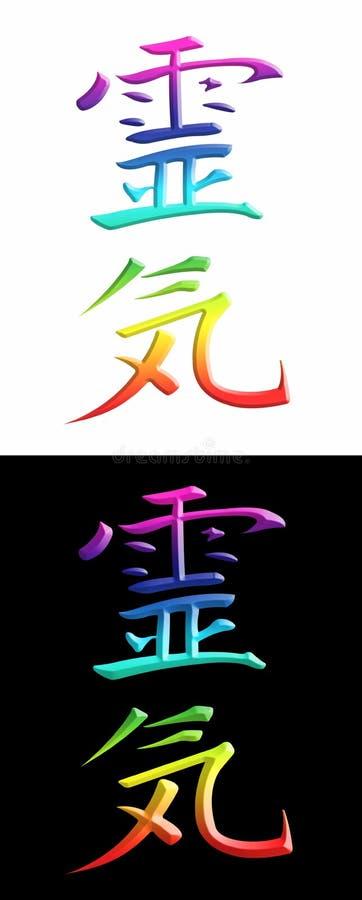 Giapponese Reiki che guarisce Kanji Symbol su nero o su bianco royalty illustrazione gratis