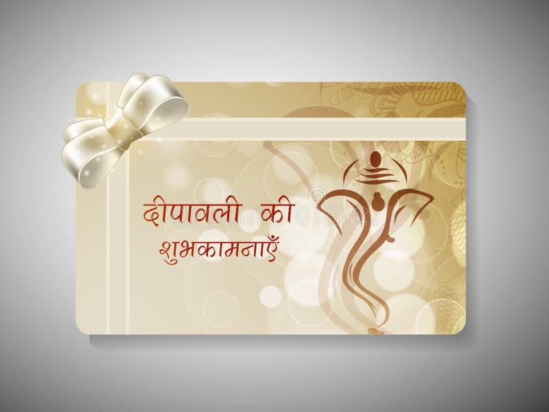 Download Gift Card For Deepawali Or Diwali Stock Photo - Image: 26886750