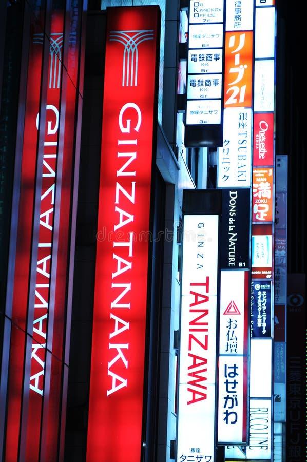Ginza, Tokio foto de archivo libre de regalías