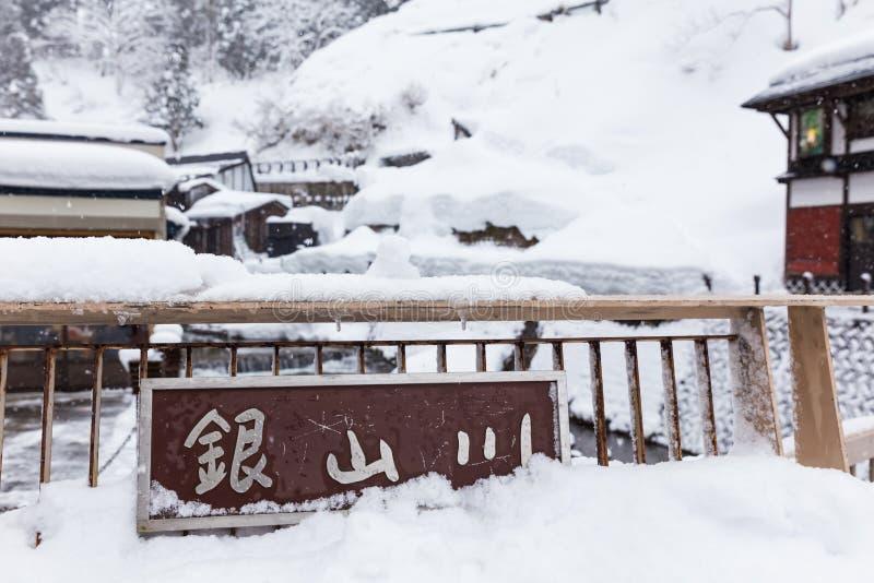 Ginzan onsen la ciudad de las aguas termales en Yamagata, Japón fotos de archivo libres de regalías