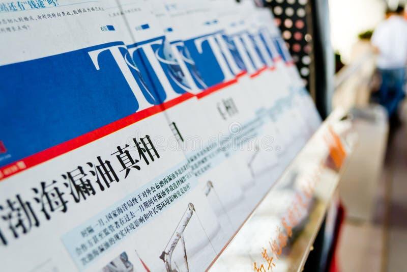 Giornale della Cina immagini stock libere da diritti