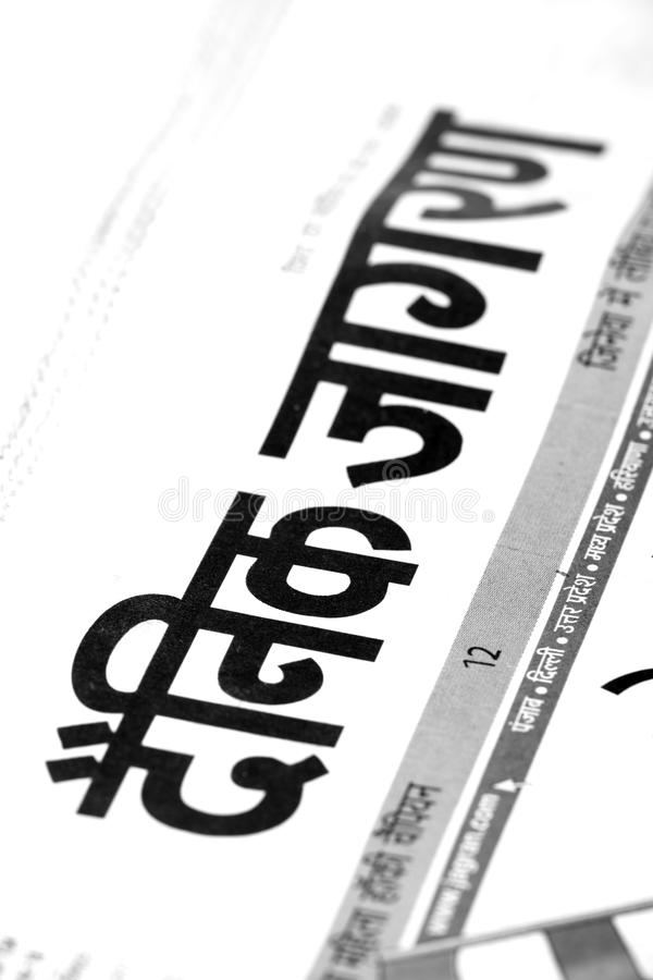 Giornale di jagran di Dainik immagine stock libera da diritti