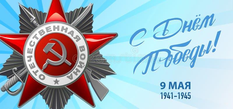 Giorno di vittoria 9 maggio - festa russa Iscrizioni russe di traduzione: 9 maggio Victory Day fotografia stock