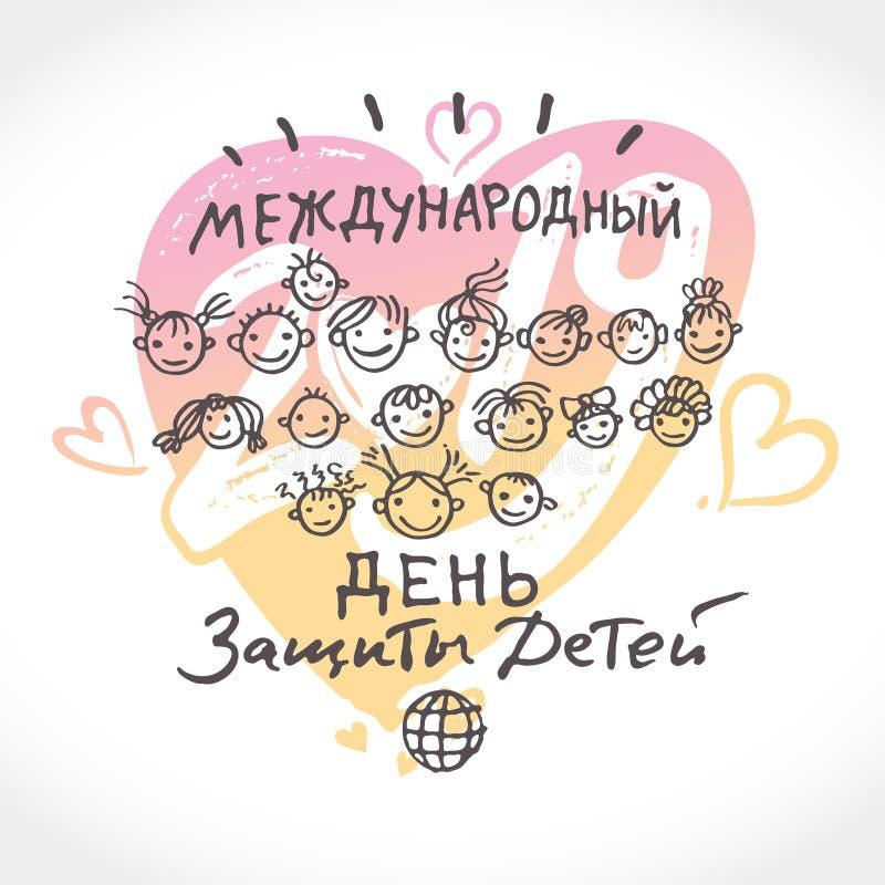 Giorno felice del ` s dei bambini Logo nel Russo, tradotto come: Giorno internazionale del bambino illustrazione vettoriale