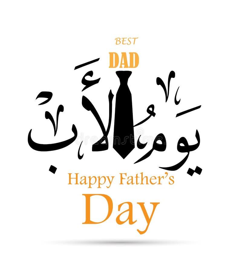 Giorno felice del ` s del padre nella calligrafia araba Illustrazione di vettore royalty illustrazione gratis