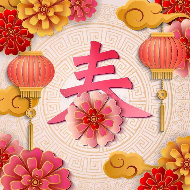 Glückliche chinesische Entlastungsblumen-Wolkenlaterne des neuen Jahres Retro- elegante vektor abbildung