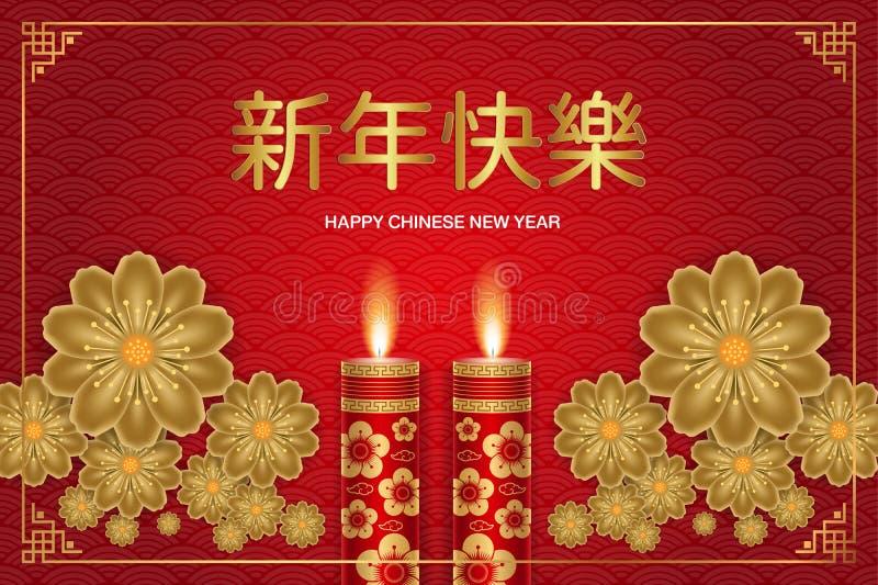 Glückliche chinesische Grußkarte des neuen Jahres mit Kerze und traditionellen asiatischen Mustern Auch im corel abgehobenen Betr lizenzfreie abbildung
