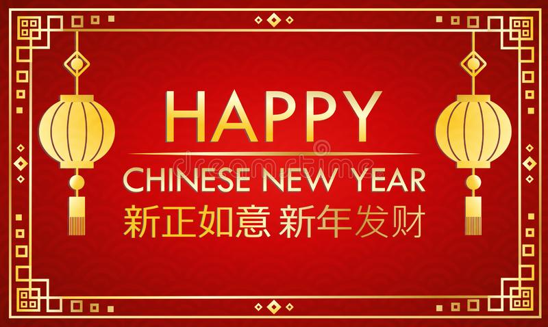 Glückliche Hintergrundentwurfs-Grußkarte des Chinesischen Neujahrsfests lizenzfreie abbildung