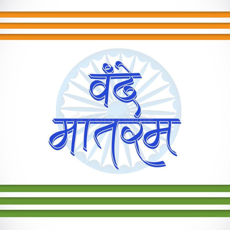 Glückliche indische Tag der Republik-Feier mit Hinditext lizenzfreie abbildung