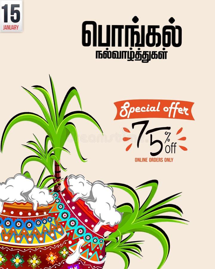 glückliche pongal übersetzen Tamiltext vektor abbildung