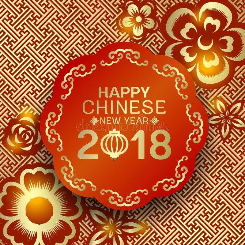 Glücklicher chinesischer Text des neuen Jahres 2018 auf rotem Kreisfahnen- und -bronzegoldblumenporzellanmusterzusammenfassungs-H vektor abbildung