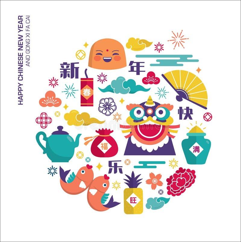 Glückliches chinesisches neues Jahr vektor abbildung