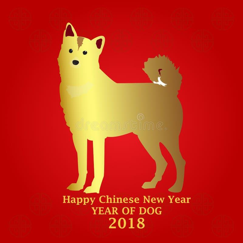 Glückliches chinesisches neues Jahr 2018 des Vektors Goldhund stockfotos