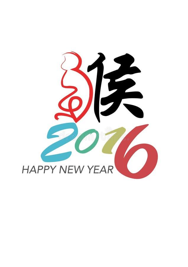 Glückliches chinesisches neues Jahr mit 2016 Affen lizenzfreie abbildung