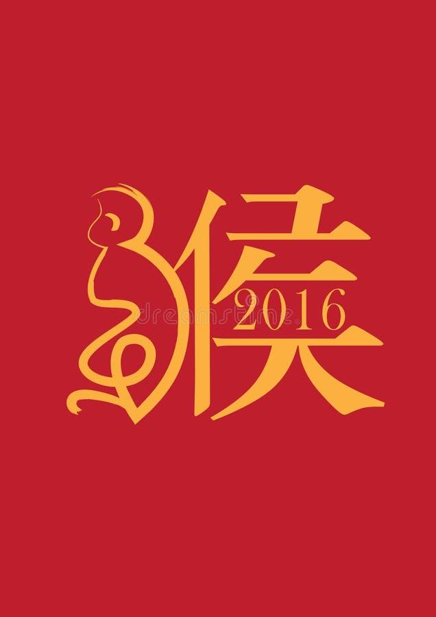 Glückliches chinesisches neues Jahr mit 2016 Affen stock abbildung