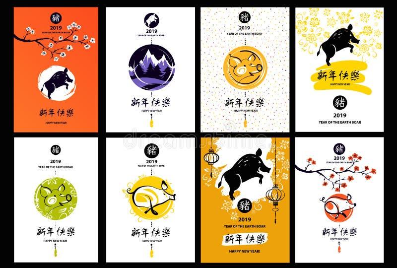 Glückliches chinesisches neues Jahr Schattenbildschwein Erdebersymbol von 201 lizenzfreie abbildung