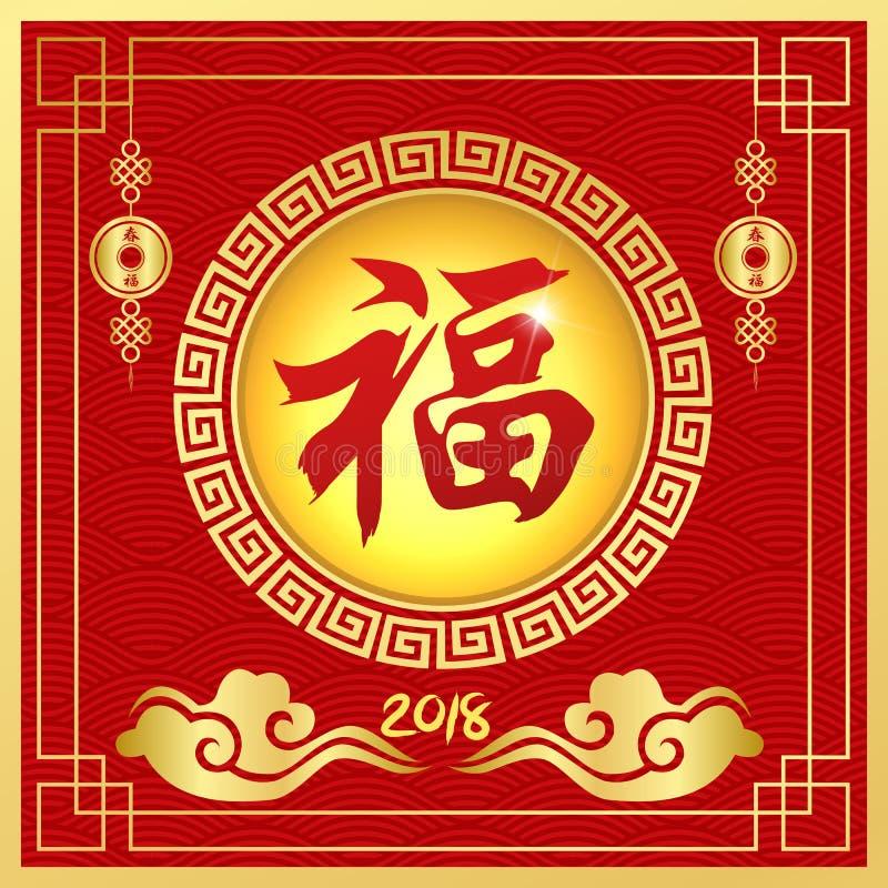Glückliches Chinesisches Neujahrsfest 2018 vektor abbildung