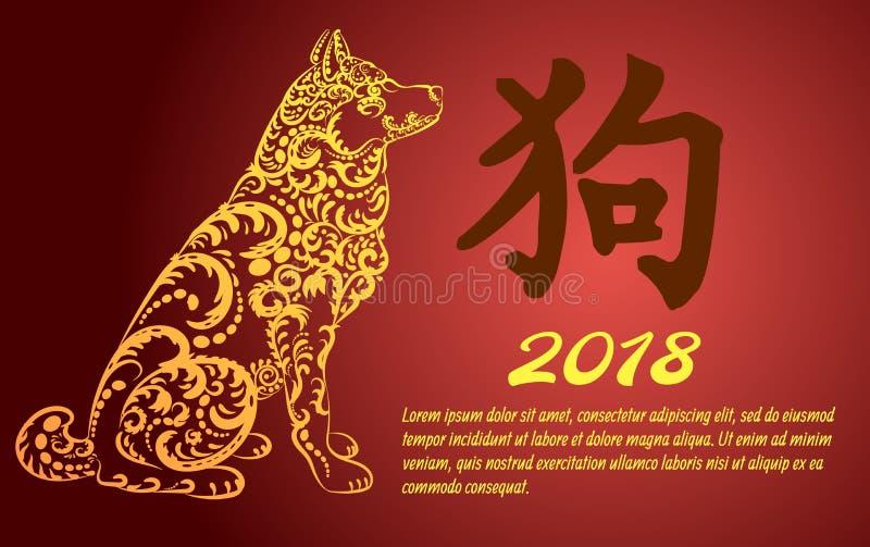 Glückliches Chinesisches Neujahrsfest - der goldene Text von 2018 und der Tierkreis für Hunde und Design für Fahnen, Poster, Bros stock abbildung