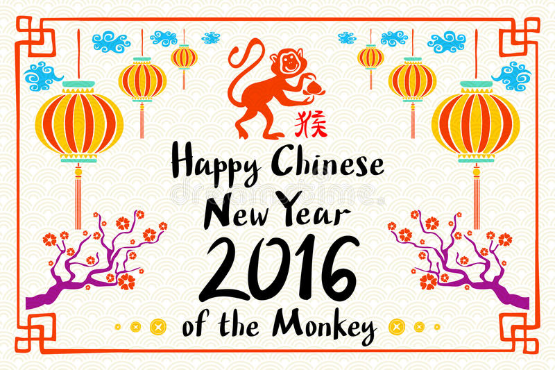 2016 glückliches Chinesisches Neujahrsfest des Affen mit den kulturellen Elementikonen Chinas, die Affen Zusammensetzung silhouet vektor abbildung