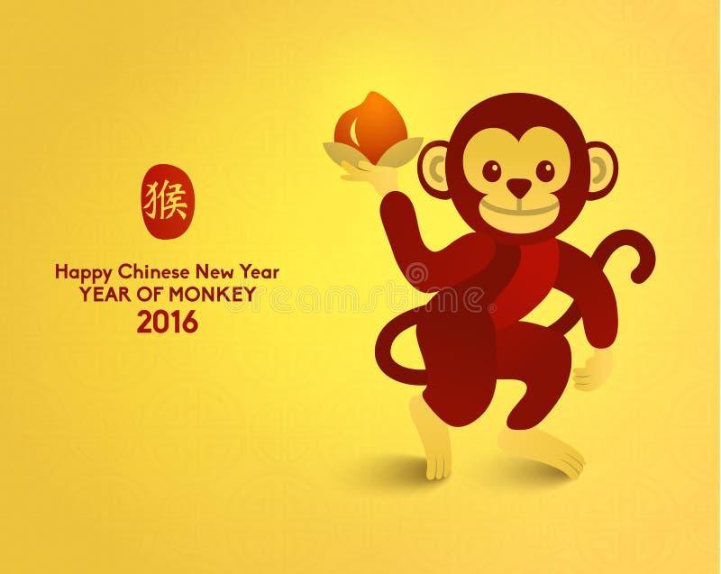 Glückliches Chinesisches Neujahrsfest 2016-jährig vom Affen lizenzfreie abbildung