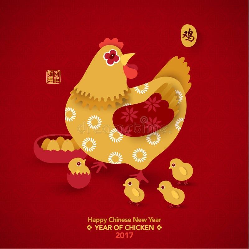 Glückliches Chinesisches Neujahrsfest 2017-jährig vom Huhn lizenzfreie abbildung
