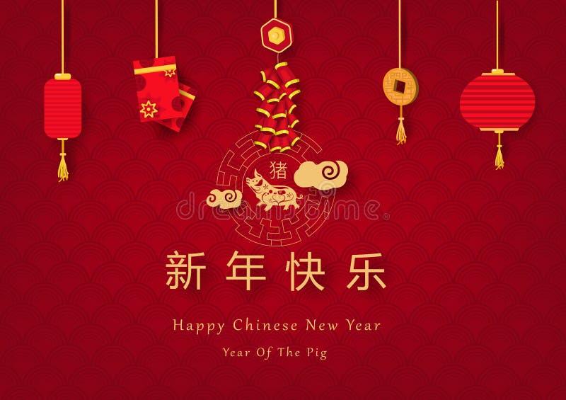Glückliches Chinesisches Neujahrsfest, 2019, Jahr des Schweins, Kalenderpapierkunstabdeckungs-Einladungshintergrund, Feiertagskar lizenzfreie abbildung
