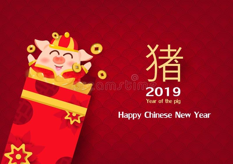 Glückliches Chinesisches Neujahrsfest, 2019, Jahr des Schweins, Schwein, welches das Geld und Gold, den Einladungspostkartenhinte stock abbildung