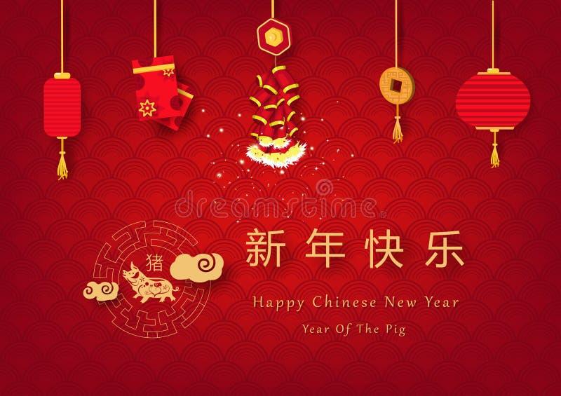 Glückliches Chinesisches Neujahrsfest, 2019, Jahr des Schweins, Sternzeichenschweinsymbol mit Kracher, Saisonfeiertagskarten-Vekt vektor abbildung