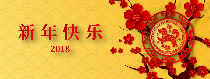 2018 glückliches Chinesisches Neujahrsfest, Jahr von Hund 2018 stock abbildung