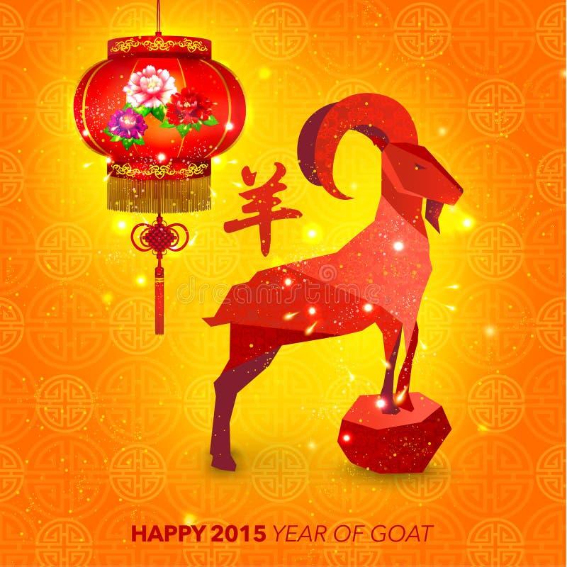 Glückliches Jahr des Chinesischen Neujahrsfests der Ziege vektor abbildung