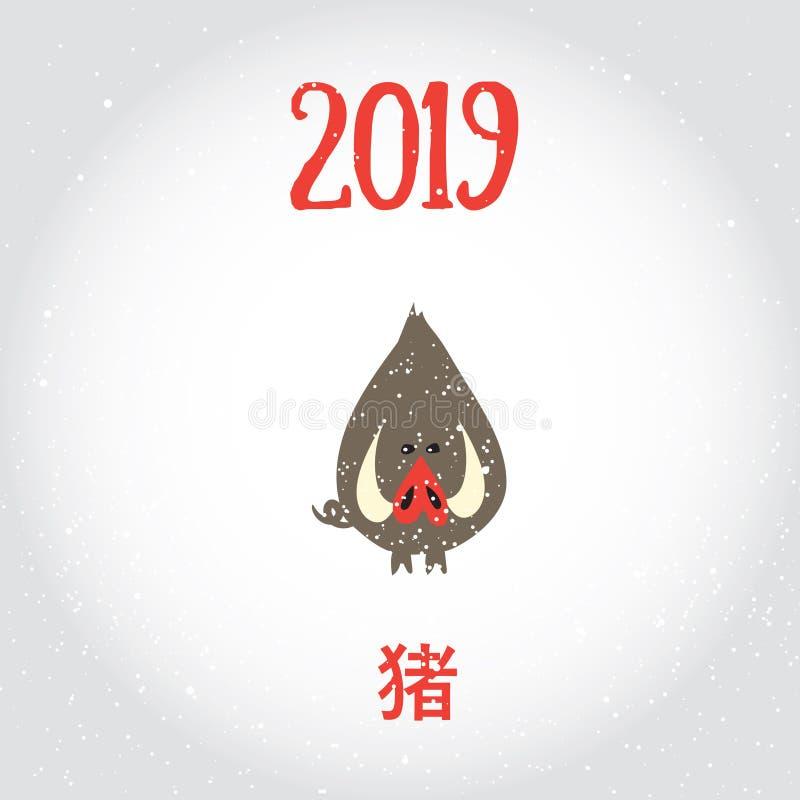 Glückliches neues 2019 chinesisches Jahr des Ebers Vektor veranschaulichte flach stock abbildung