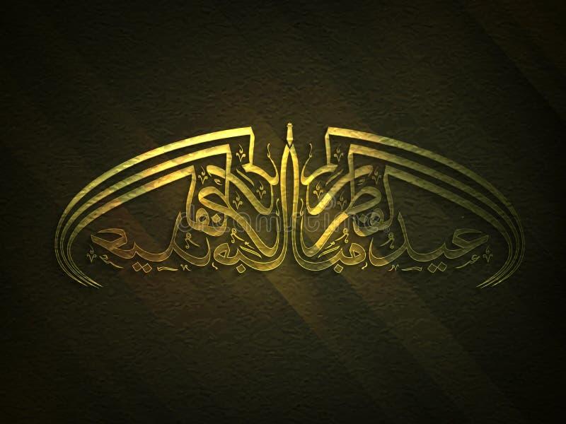 Glühende arabische Kalligraphie für Eid-Feier stock abbildung