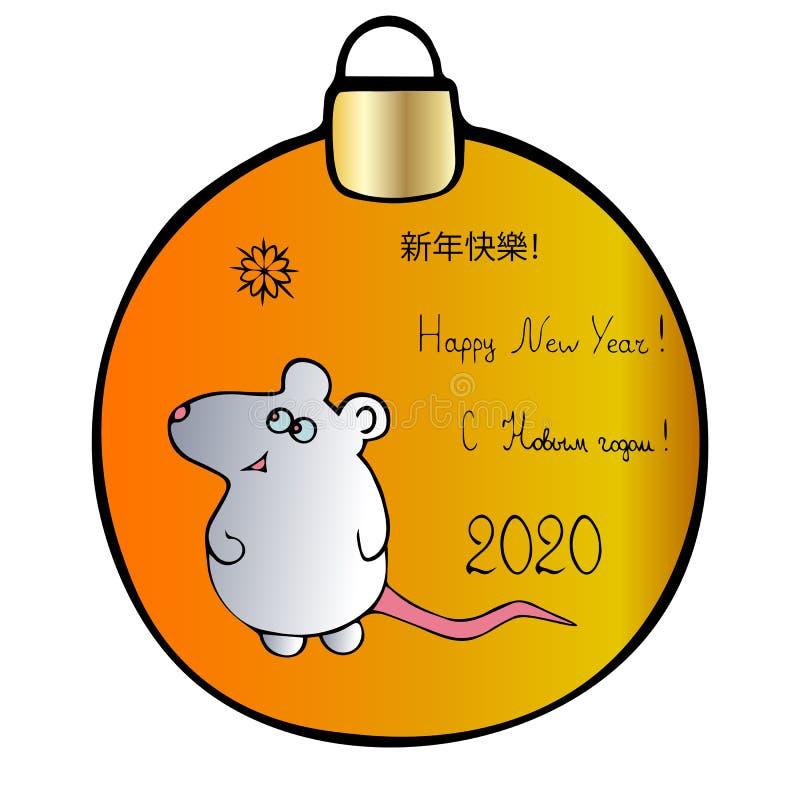 Glaskugel, weißer Metallrat Weihnachtsspielzeug Farbloser Hintergrund Chinesisches Neujahr Östlicher Kalender Übersetzung der lizenzfreies stockbild