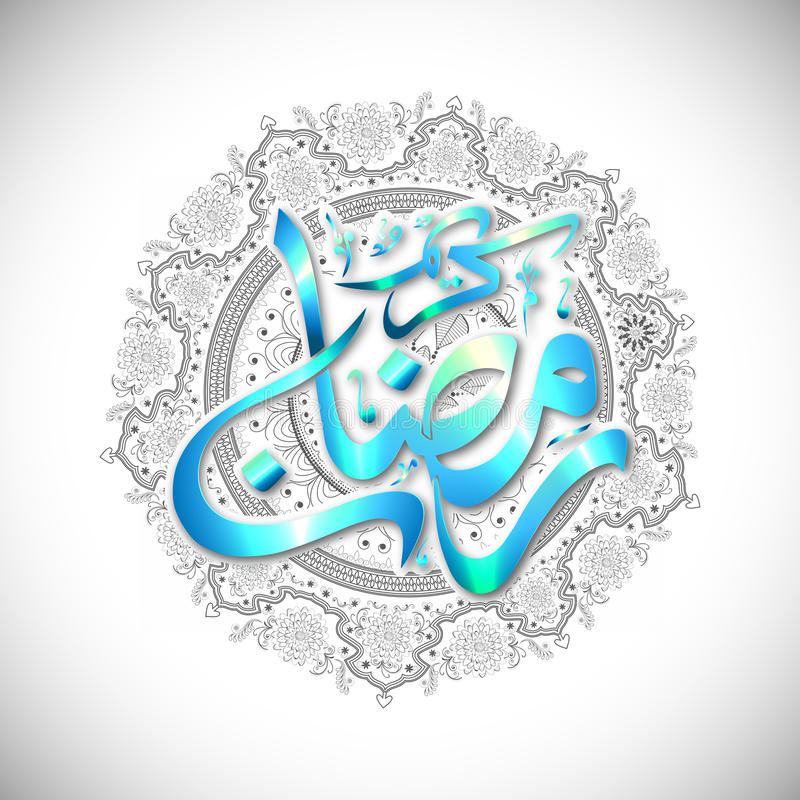 glatte arabische islamische kalligraphie des wunsches dua