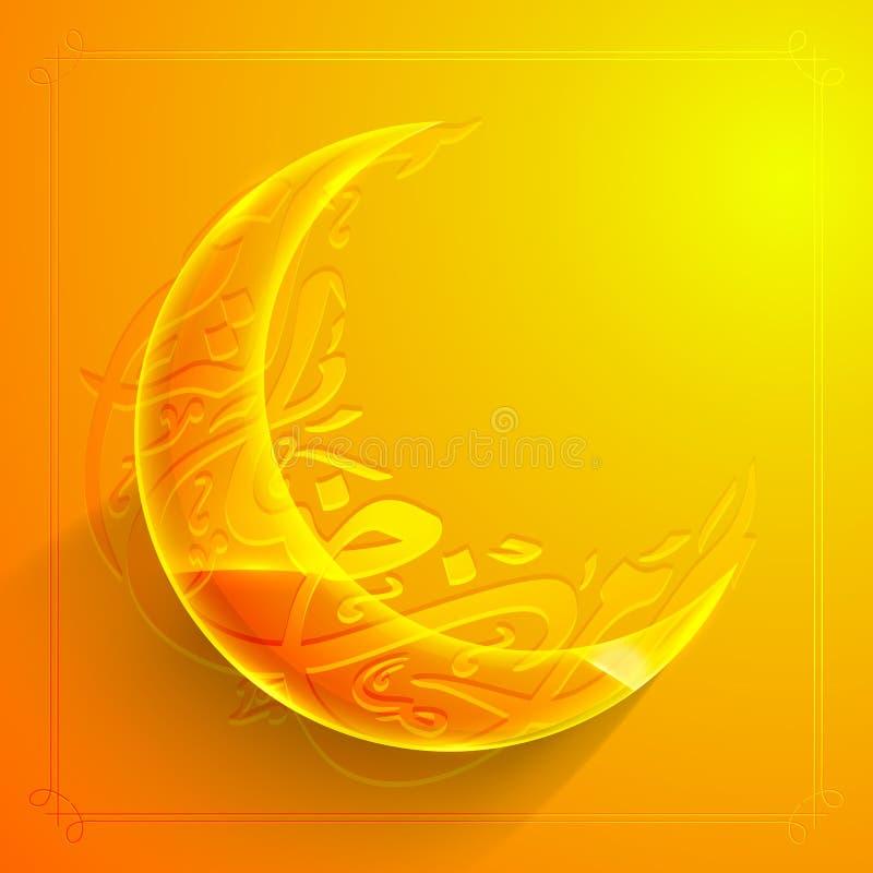 Glowing Moon With Arabic Text For Ramadan Stock Illustration