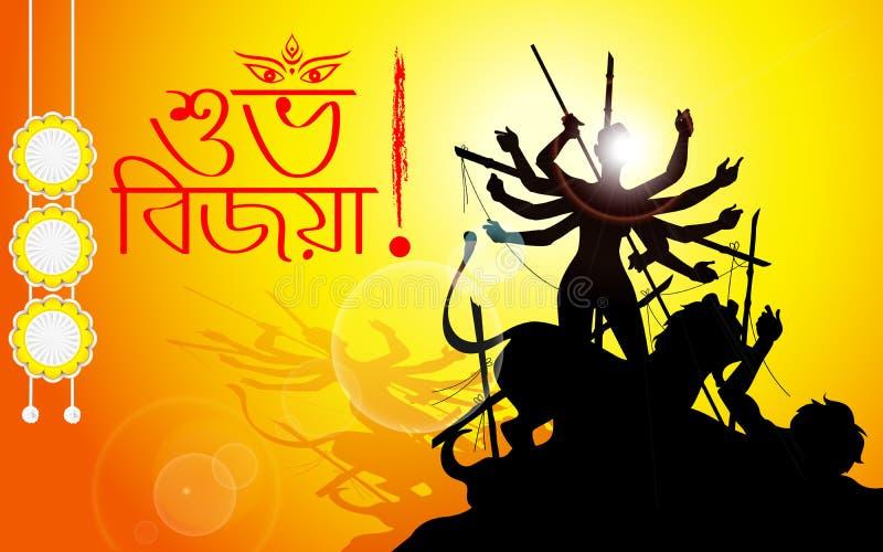 Goddess Durga. Illustration of goddess Durga in Subho Bijoya background stock illustration