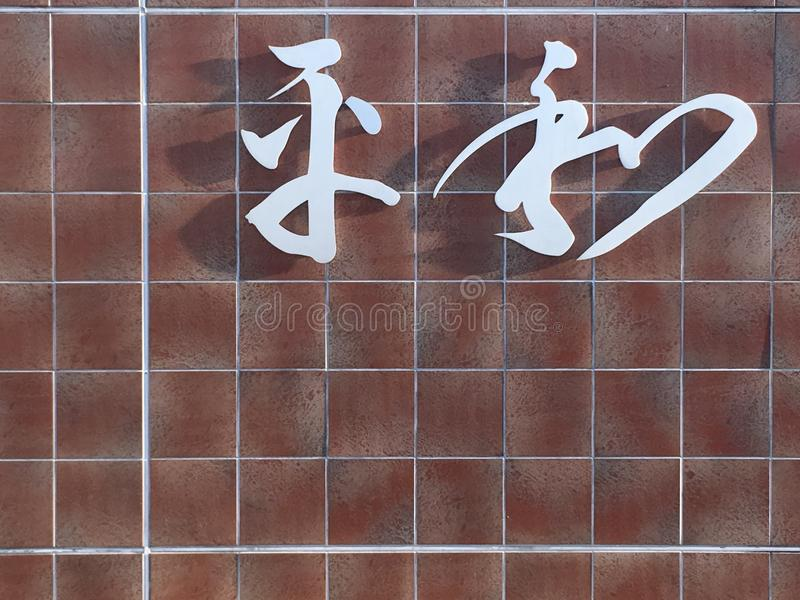 Japantown Peace Plaza; wall. stock images