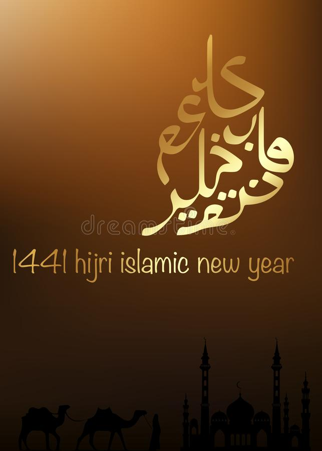 Gold arabic calligraphy wishes happy new Hijri year 1441 for arabic and muslim people. Translation ` happy new Hijri year ` vector illustration