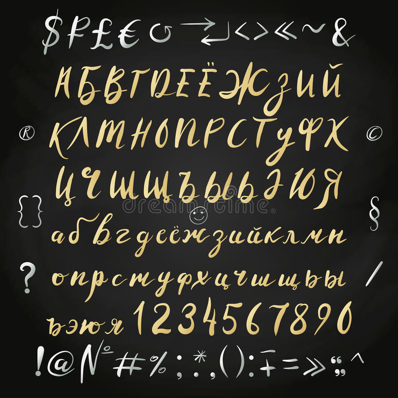 Gold Blob Brush Vector Cyrillic Russian Alphabet Hand Drawn Letters