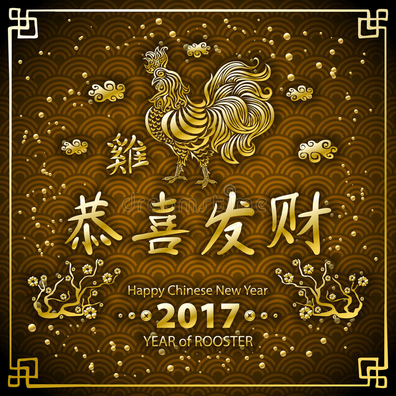 Gold Calligraphy 2017. Happy Chinese new year of the Rooster. vector concept spring. orange dragon scale background pattern stock illustration