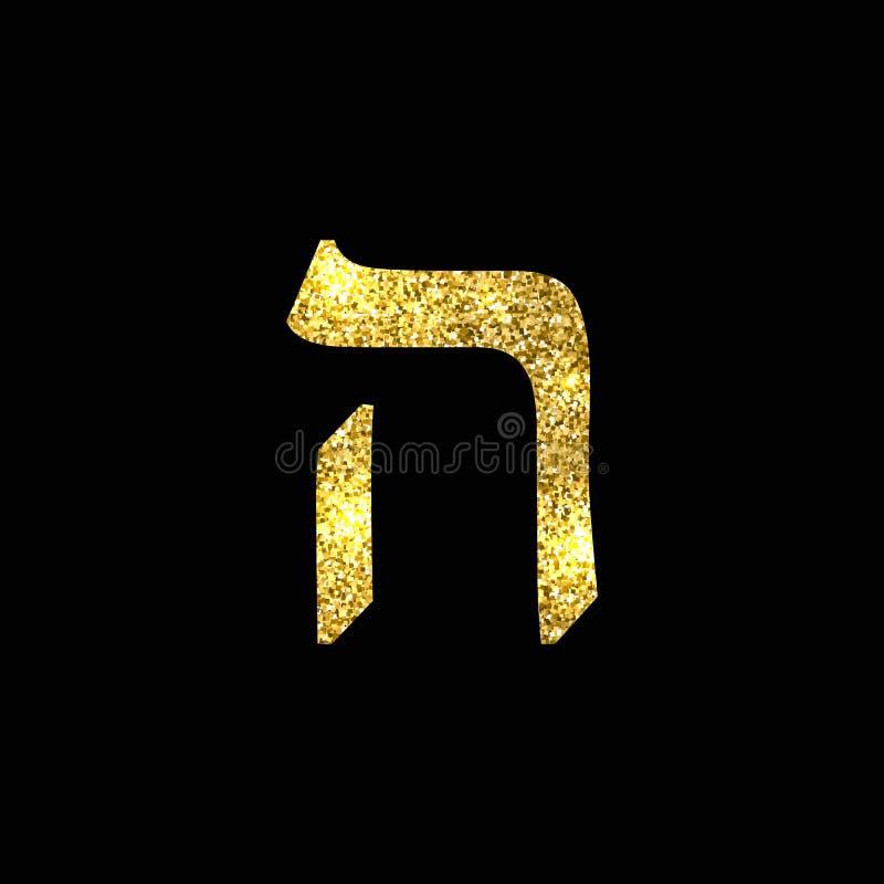 Gold Hebrew letter. The Hebrew alphabet. Golden Hei. Gold Hebrew letter. The Hebrew alphabet. Golden Hei royalty free illustration