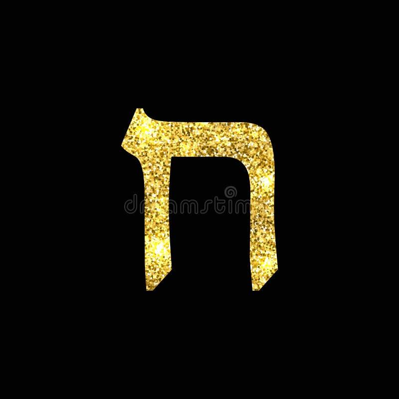 Gold Hebrew letter - Heth The Hebrew alphabet. Golden. Gold Hebrew letter. The Hebrew alphabet. Golden stock illustration