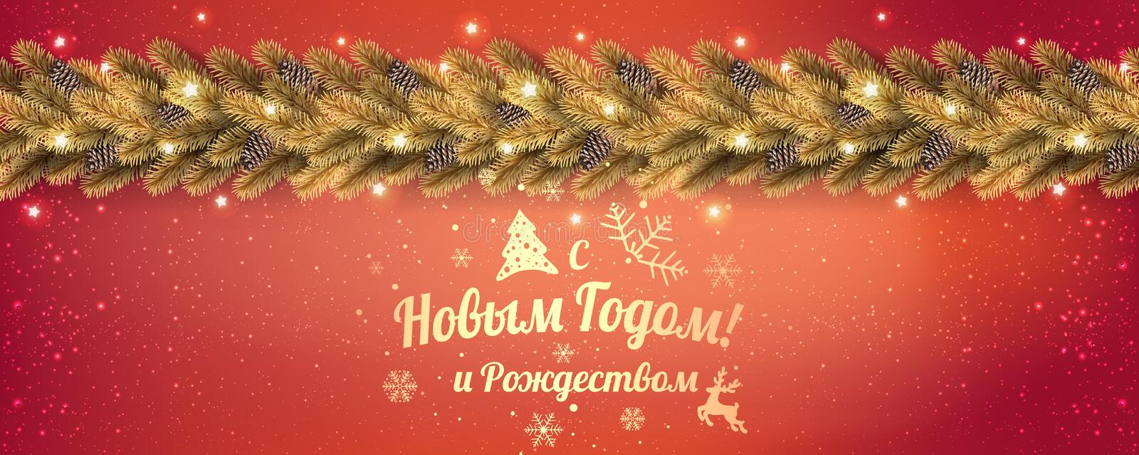 Gold Text in Russian language Happy New year and Merry Christmas on red shiny background with garland of Christmas tree branches. Snowflakes, stars. Xmas and royalty free illustration