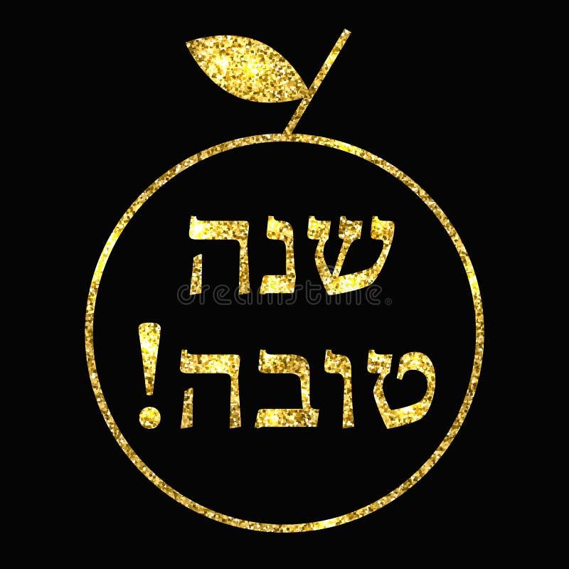 The golden apple with the inscription in Hebrew Shana Tova. Jewish New Year. Rosh Hashanah. illustration.  vector illustration