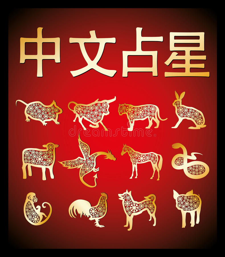 Golden chinese horoscope royalty free stock photo