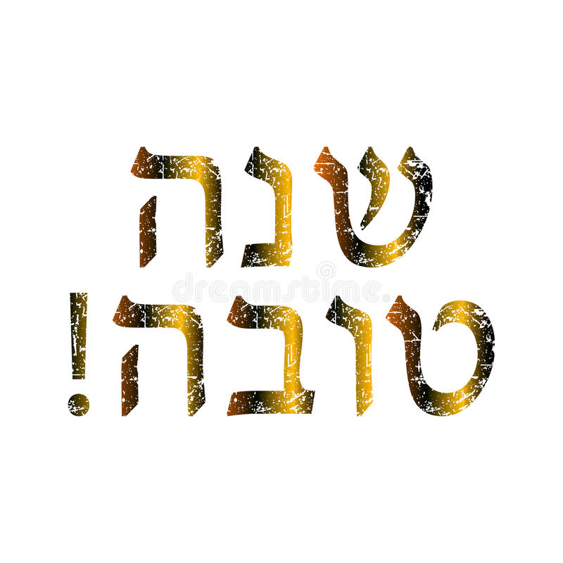 Golden inscription in Hebrew Shana Tov translation of the Sweet Year. The Jewish New Year. Rosh A Shana. Vector illustration on isolated background stock illustration