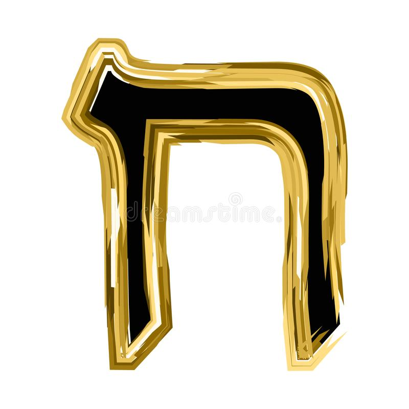 Golden letter Heth from the Hebrew alphabet. gold letter font Hanukkah. vector illustration on isolated background stock illustration